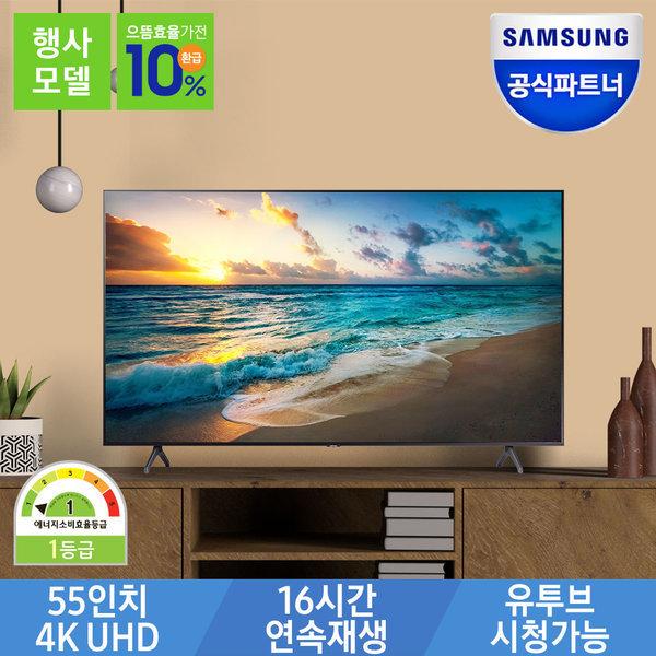 55인치 4K UHD TV LH55 스탠드 비지니스 무료기사설치