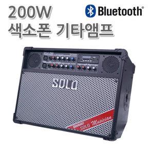SOLO200  기타 색소폰앰프 버스킹 행사용우퍼스피커