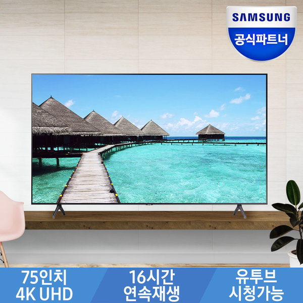 75인치 4K UHD TV LH75 벽걸이 비지니스 무료기사설치