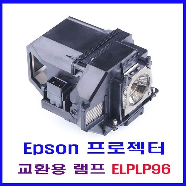 엡손 프로젝터 램프 ELPLP96 /EB-S41/EB-X41 즉시배송
