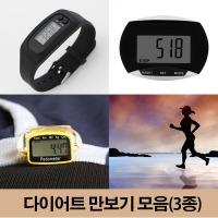 다이어트 만보시계 조깅 등산용 손목시계 만보기