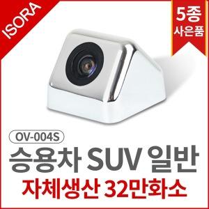 후방카메라 승용차 SUV 저가형 고화질카메라 12V~24V