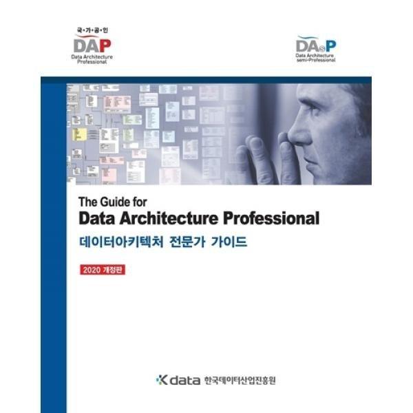 데이터아키텍처 전문가 가이드(2020개정판)