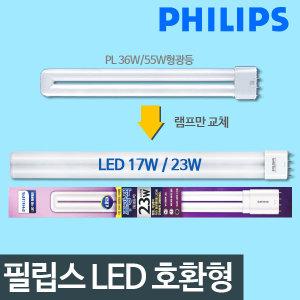 호환형 LED형광등 17W/23W LED전구 LED방등 LED거실등