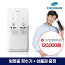 청호나이스 렌탈 냉온정수기 450 +상품권증정