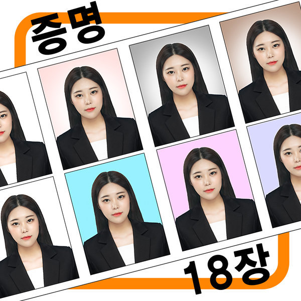 18장_증명사진 인화(기본+배경수정)여권사진 정장합성