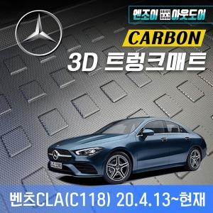 벤츠/CLA(C118)_카본 3D 트렁크 매트(20.4.13일~현재)
