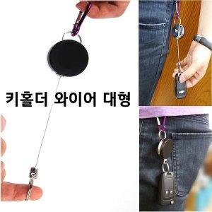 열쇠 고리 키 홀더 와이어 키링 차키 자동차 열쇠고리