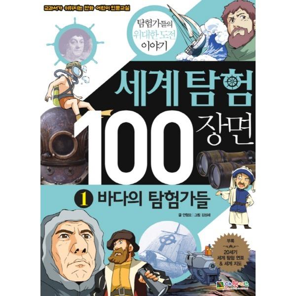 대원키즈 세계탐험 100장면 1 - 바다의 탐험가들