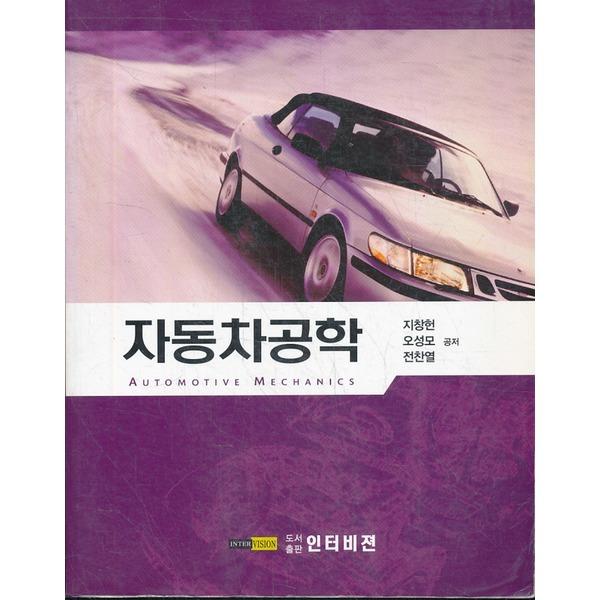 인터비젼 자동차공학