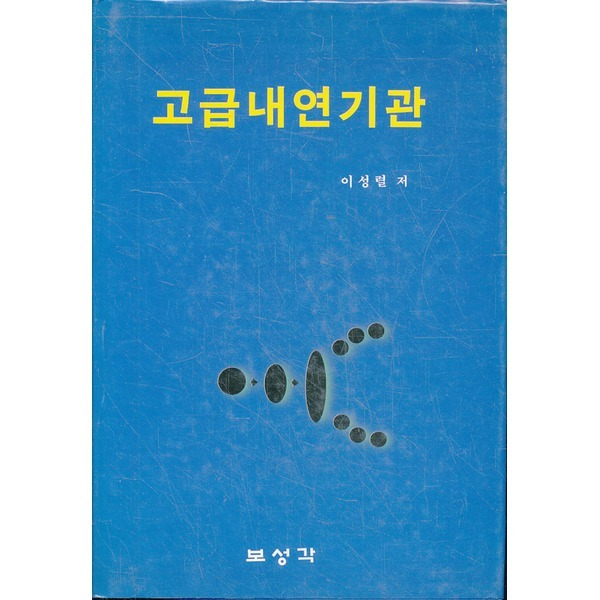보성각 고급내연기관 (양장본)(플로피디스크1장포함)