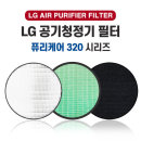 엘지 320 세트(일반형) LG 공기청정기 필터