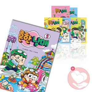 흔한남매 안 흔한 남매 1 2 3 4 5 권 (초등사은품) 만화책 에이미 책 아이세움