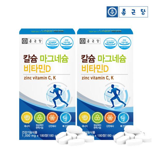 종근당 칼슘 마그네슘 비타민D 비타민C 2병 (6개월분)