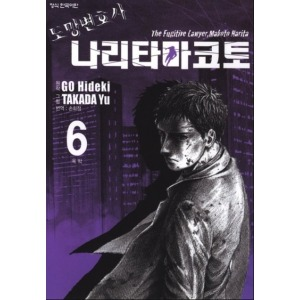 중고 도망변호사 나리타마코토 1-6 권/상태(중)/ 학산문화사/유 타카다 /Go Hideki