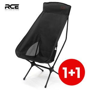 RCE 컴포트 하이 캠핑 체어 의자 1+1