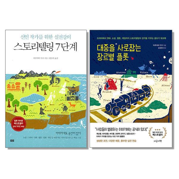 스토리텔링 7단계 / 대중을 사로잡는 장르별 플롯 / 글쓰기 책 도서 토트