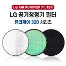 엘지 320 세트(고급형) LG 공기청정기 필터