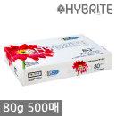 엑소 하이브라이트 A4 복사용지(A4용지) 80g 500매