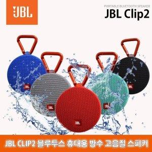 JBL Clip2 블루투스  방수 고음질 휴대용 스피커 블랙