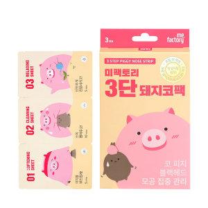 3단 돼지코팩 3매입