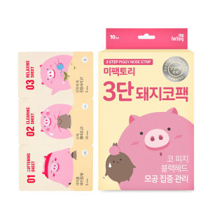 3단 돼지코팩 10매입