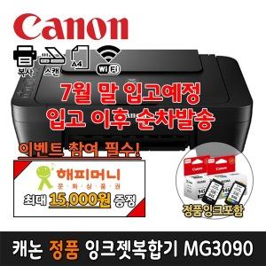 캐논잉크젯프린터 정품 MG3090 복합기/인쇄/스캔/복사