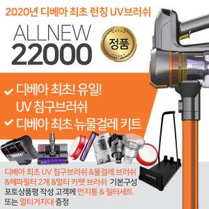 차이슨 무선청소기 ALLNEW22000 UV침구 + NEW물걸레