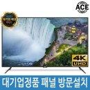 에이스 55 UHD TV 4K 대기업패널 가성비 고화질티비