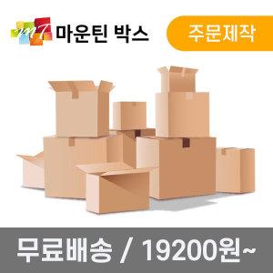 대량)마운틴 택배박스 자체제작/당일발송/19200원부터
