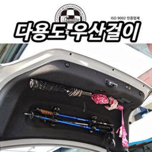 다용도우산걸이 카미리(2p/1SET) 트렁크 거치대 수납