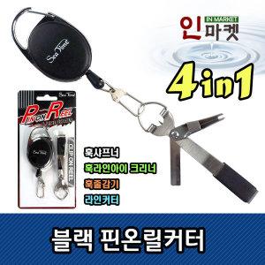 씨타임 블랙 핀온릴커터 라인커터 낚시 홀더 가위
