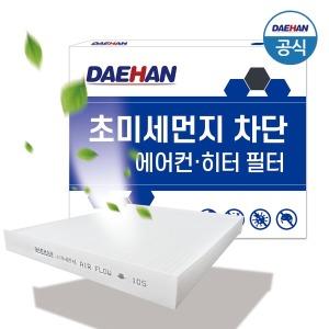 PM2.5 초미세먼지 차량용 에어컨 히터필터 P105 3개