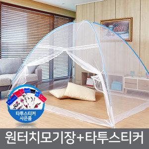 자동 원터치모기장 심플(1~2)인용/모기장텐트 +사은품