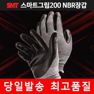 SMT 스마트그립200 NBR장갑 코팅장갑 산업용 작업장갑