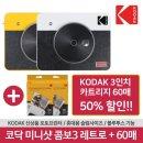 휴대용 포토 프린터 미니샷3 C300R 옐로우+60매 예약
