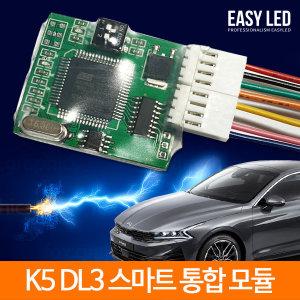 이지엘이디 K5 DL3 스마트 통합 모듈