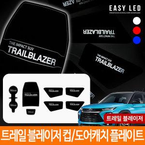 이지엘이디 트레일블레이저 LED 컵홀더 플레이트