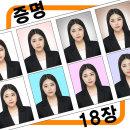18장_증명사진 인화(상세+정장합성)여권사진 정장합성