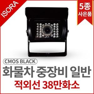 아이소라 후방카메라 시모스 58만화소 화물차 버스