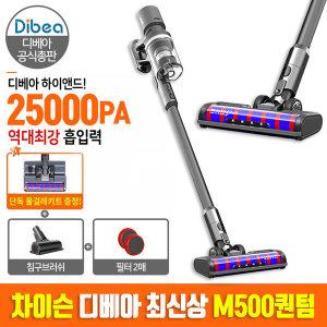 차이슨 무선청소기 M500퀀텀(블랙) 물걸레키트+사은품
