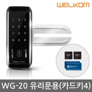WG-20 단문형 카드키4개+번호키 유리문 디지털도어락