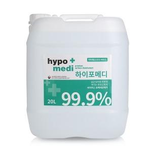 하이포메디 20리터/뿌리는소독제 살균제 차아염소산수