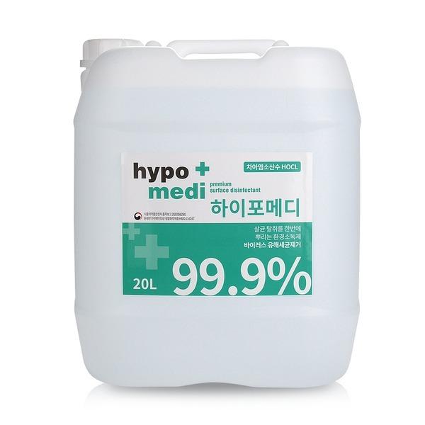 하이포메디 20리터 뿌리는 살균소독제 HOCL 살균제