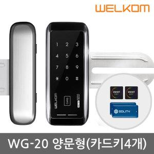 WG-20 양문형 카드키4개+번호키 유리문 디지털도어락