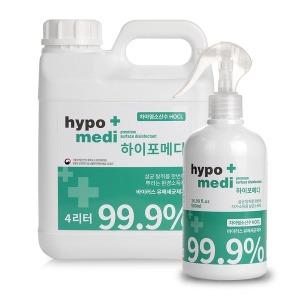 하이포메디 뿌리는 소독제 살균소독제 살균제 코로나