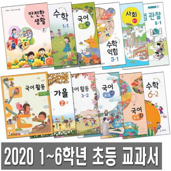 2020년 1학기 2학기 초등 교과서 1-6학년 국어 활동 수학 익힘책 사회 과학 사회과부도 초등학교 선택