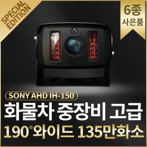 후방카메라 소니 AHD 135만화소 24LED 아날로그겸용