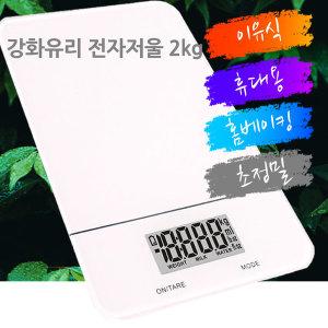전자저울 주방 제빵 계량 저울 /강화유리 화이트2 kg