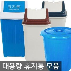 대용량 휴지통/대형 분리수거 플라스틱 쓰레기통 용기